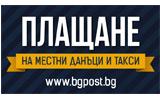 Български пощи