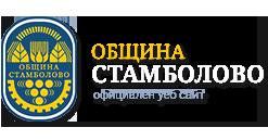 Герб на община Стамболово